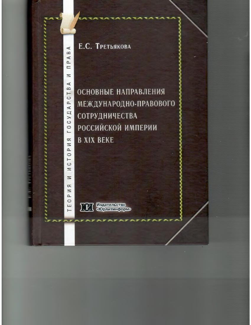 Основные направления международно-правового сотрудничества Российской империи в XIX веке