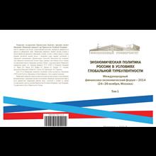 Экономическая политика России в условиях глобальной турбулентности. Международный финансово-экономический форум – 2014 (24-26 ноября, Москва)