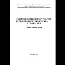 Стрессоустойчивость российского банковского сектора: дополнительная калибровка реформы регулирования?