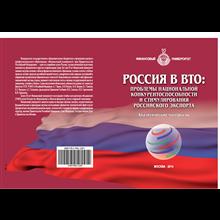 Конкурентоспособность российских банков как движущая сила конкурентоспособности национальной экономики