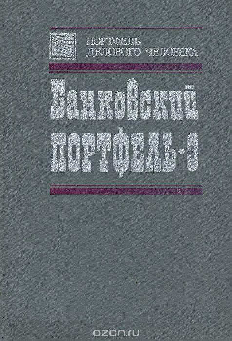 Банковский портфель - 3