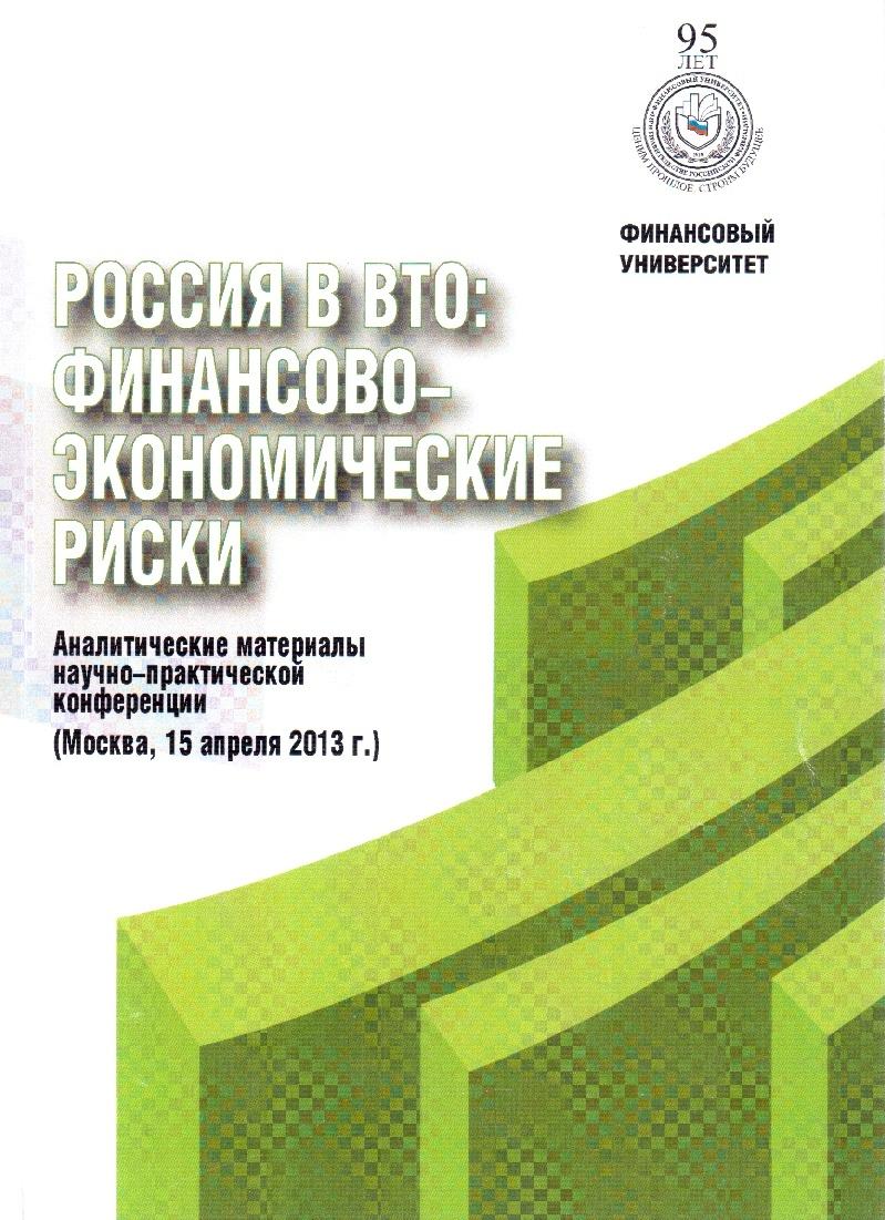 Филиалы иностранных банков: некоторые аспекты ситуационного анализа с учетом вступления России в ВТО