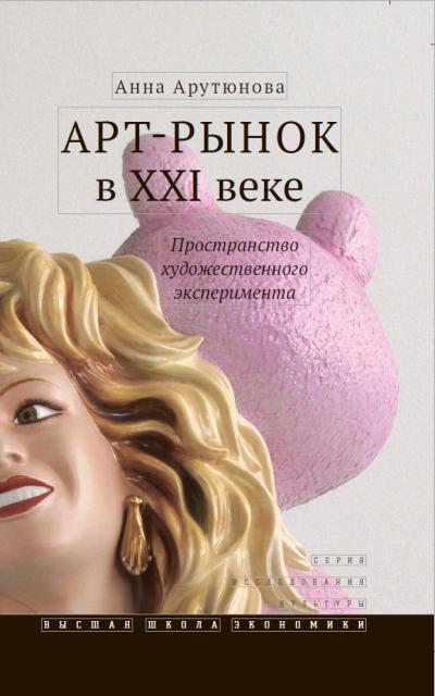 Арт-рынок в XXI веке: пространство художественного эксперимента. 2-е изд.