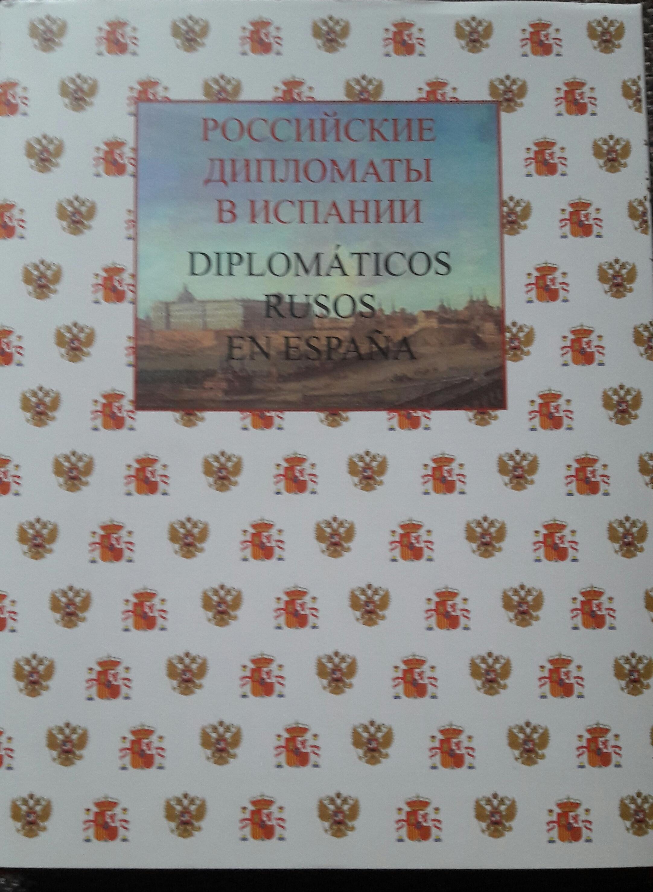 Российские дипломаты в Испании. Diplomáticos rusos en Еspaña. 1667– 2017