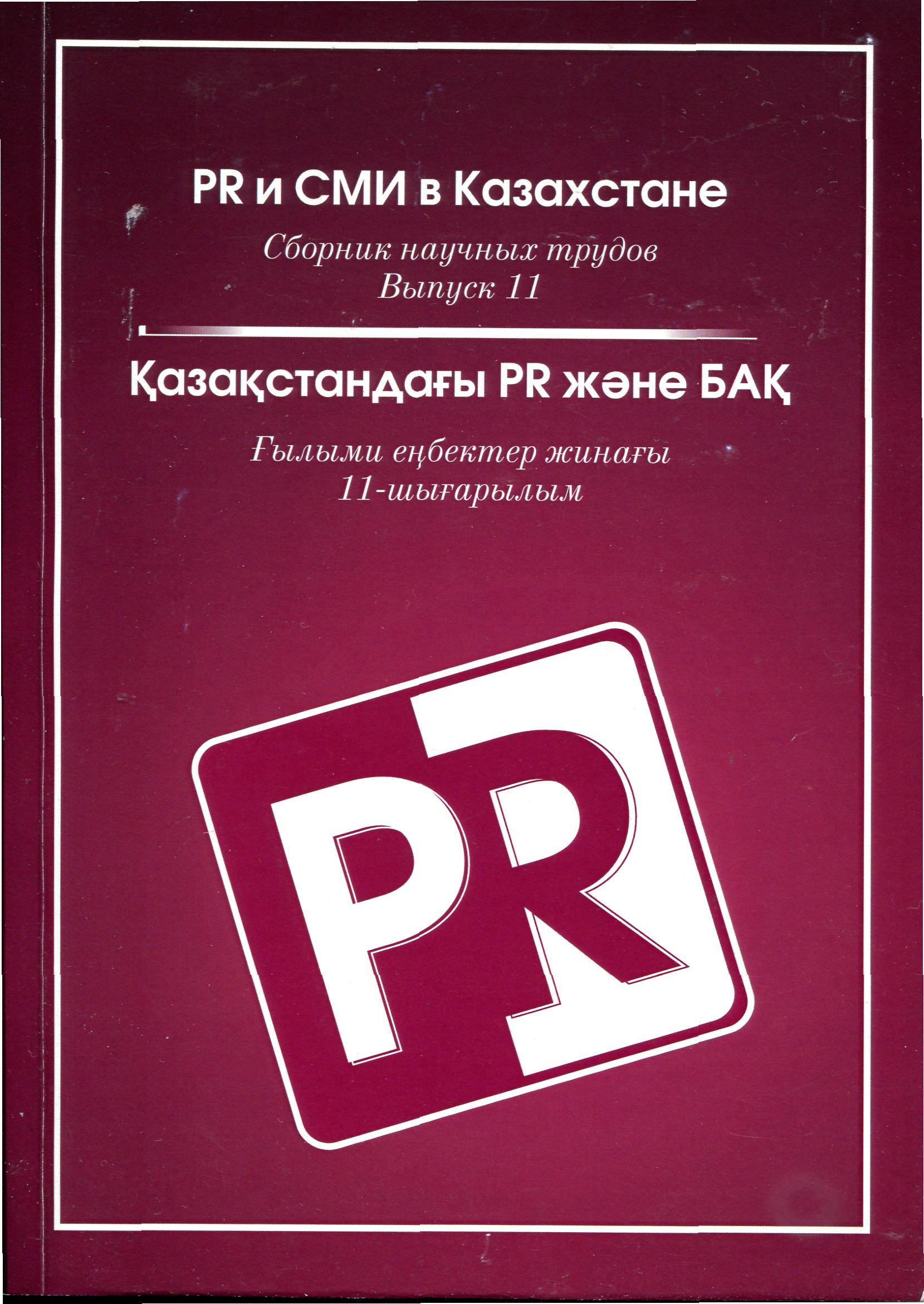 Информационно-коммуникационное пространство российских медиа: эмоциональные контексты