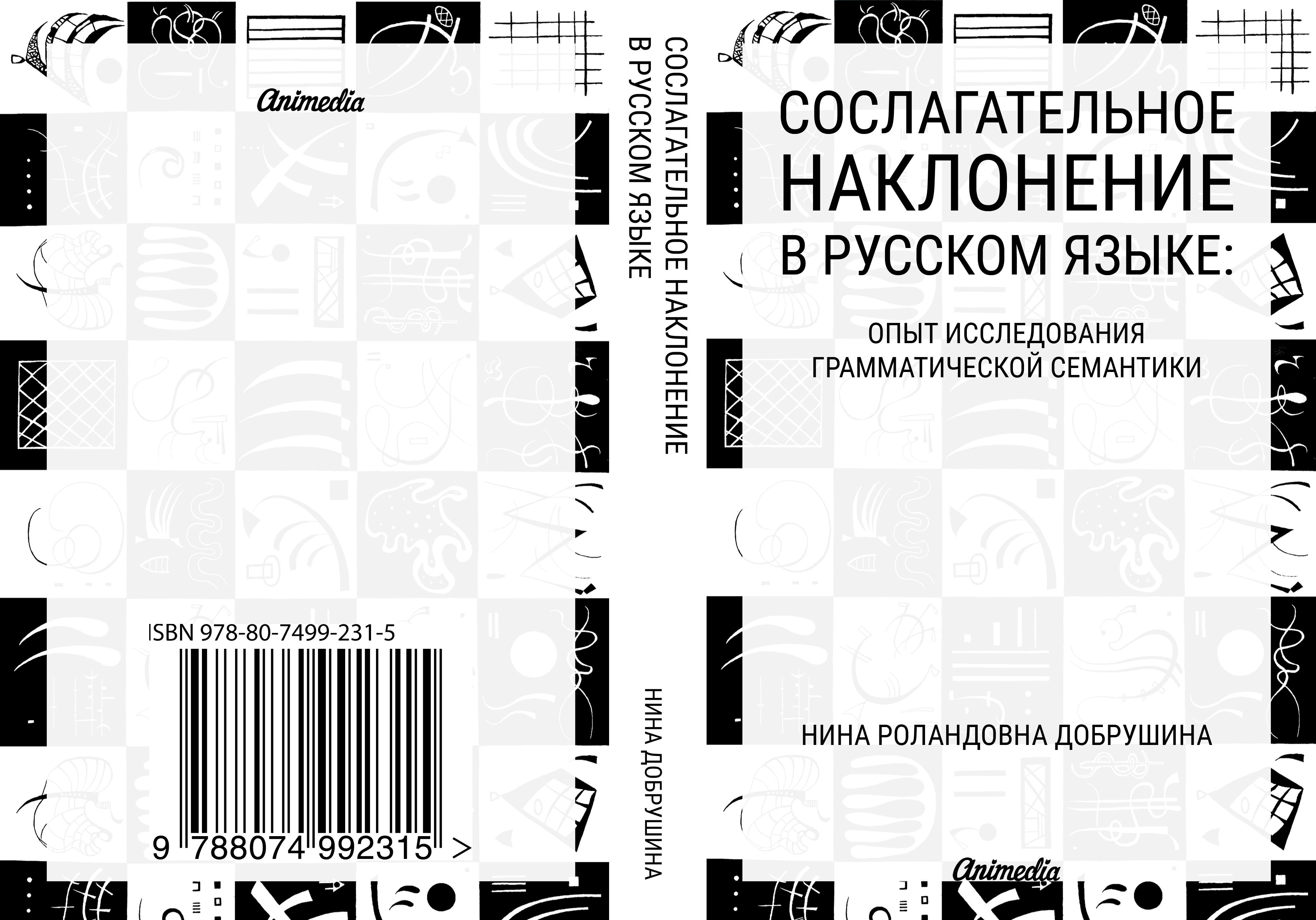 Сослагательное наклонение в русском языке: опыт исследования грамматической семантики