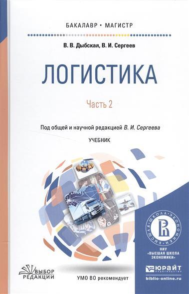 Логистика: в 2 ч. учебник для бакалавриата и магистратуры