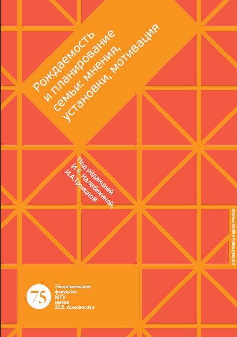 Рождаемость и планирование семьи: мнения, установки, мотивация. Серия «Качественные исследования в экономике и демографии»