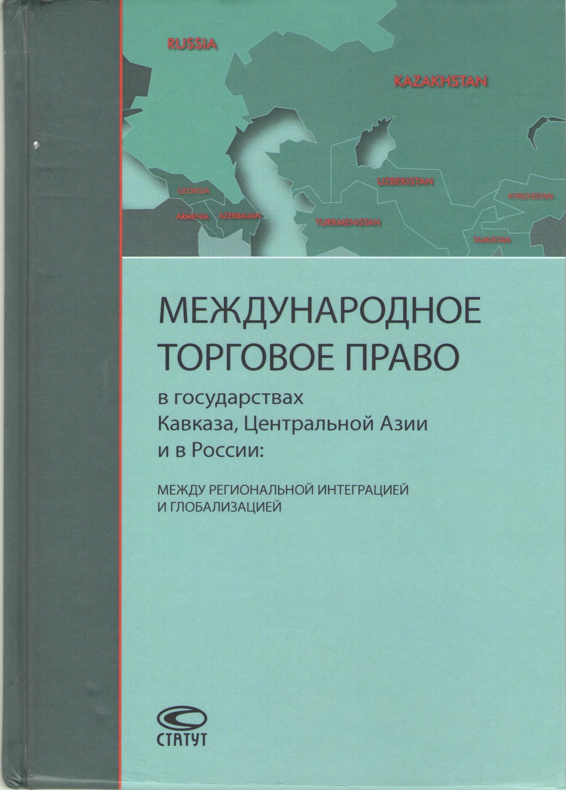 Международное торговое право в государствах Кавказа, центральной Азии и в России. Между региональной интеграцией и глобализацией