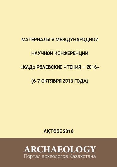 «Кадырбаевские чтения-2016». Материалы V Международной научной конференции
