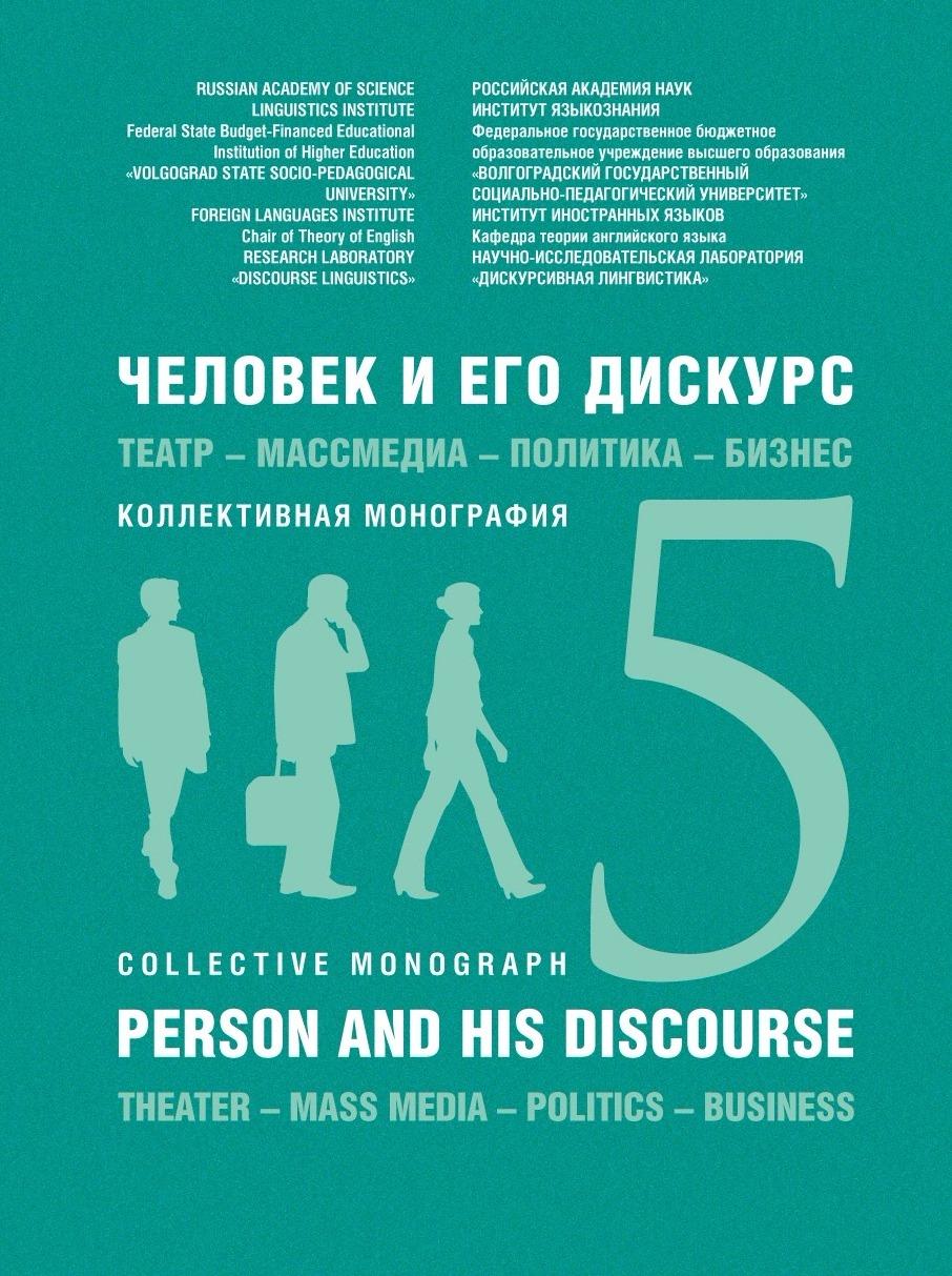 Человек и его дискурс – 5: театр – массмедиа – политика – бизнес: коллективная монография