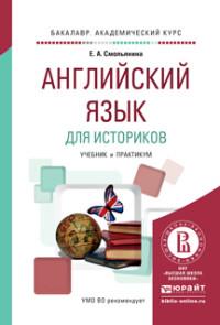 Английский язык для историков. Учебник и практикум для академического бакалавриата