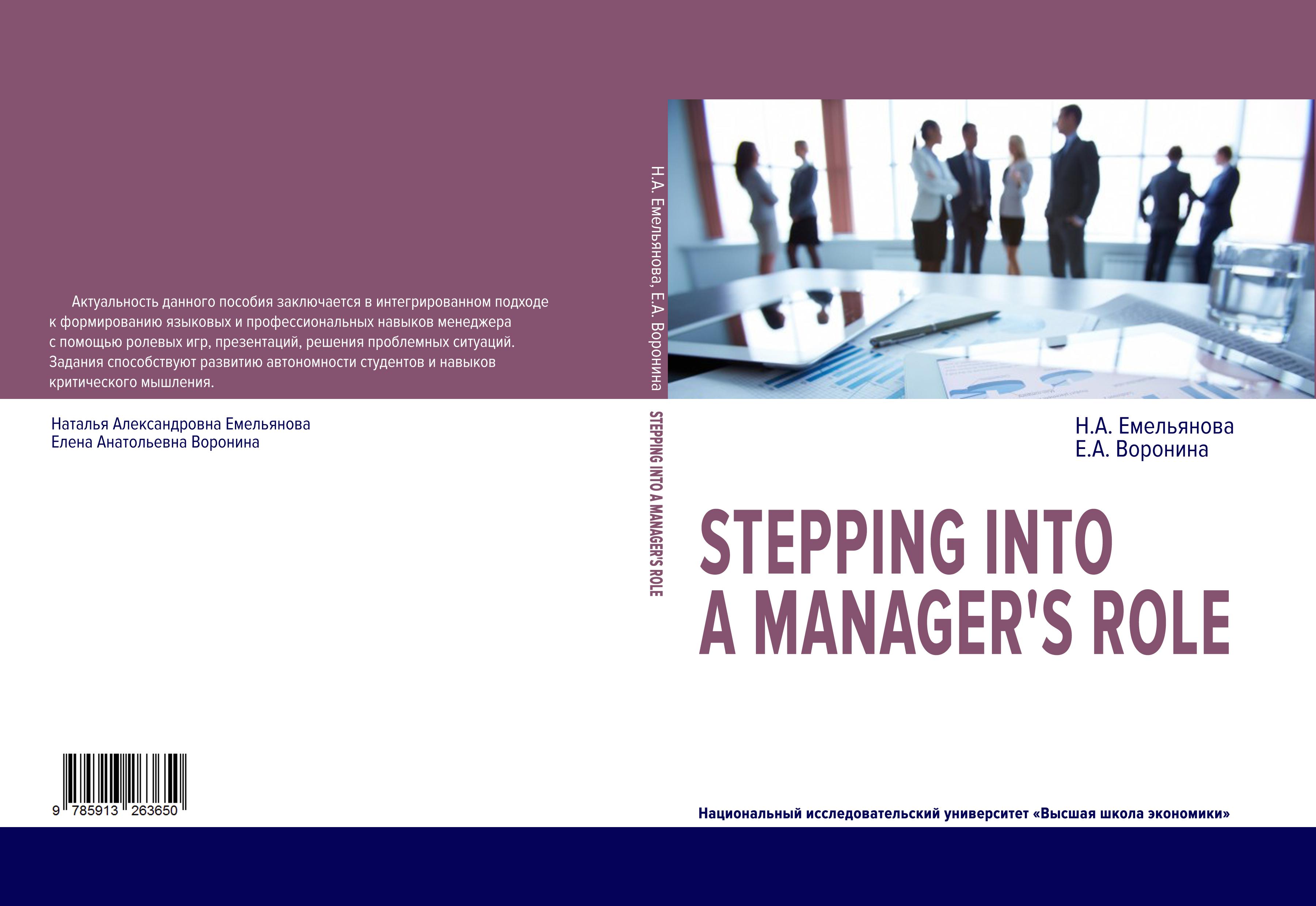 Stepping into a Manager's Role / Выступая в роли менеджера