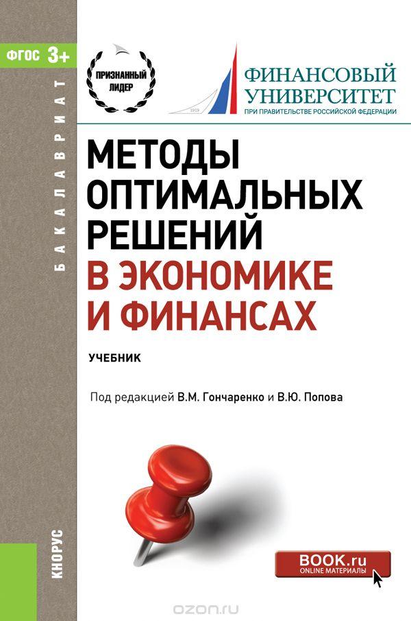 Глава 3. Линейное программирование, Глава 4. Взаимно-двойственные задачи, Глава 5. Задачи целочисленного программирования