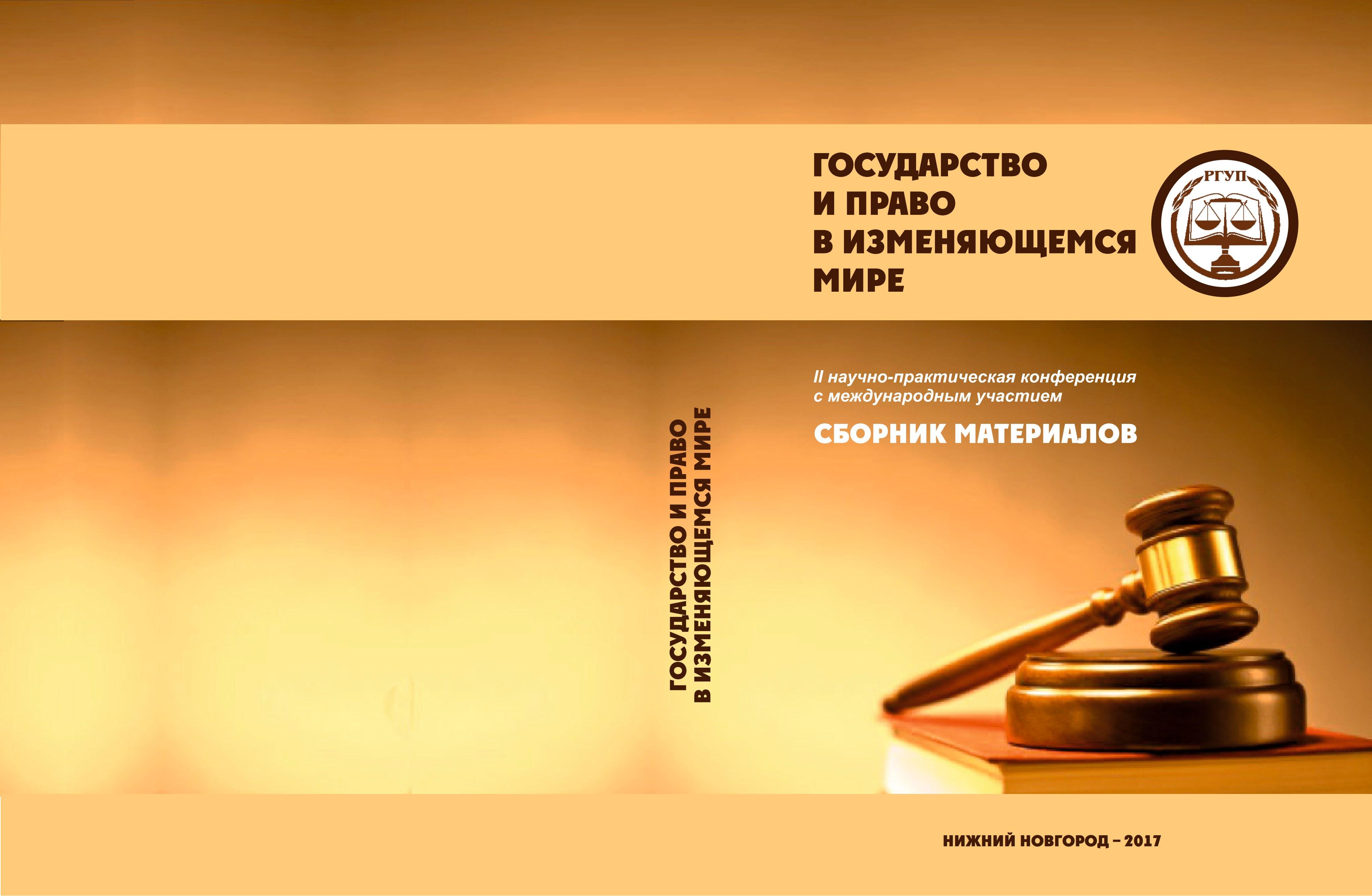 Применение гражданско-правовых категорий в налоговых правоотношениях