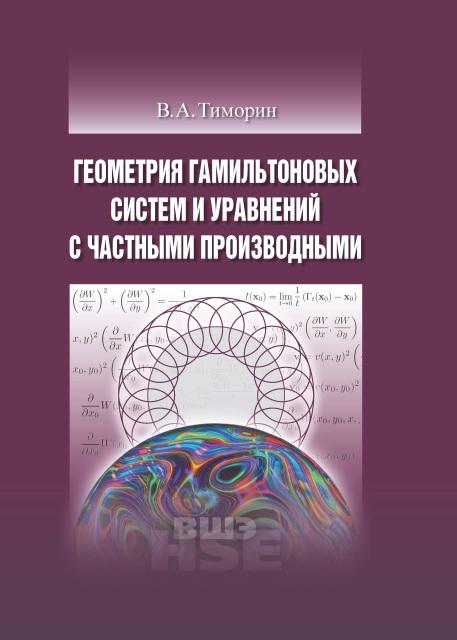 Геометрия гамильтоновых систем и уравнений с частными производными