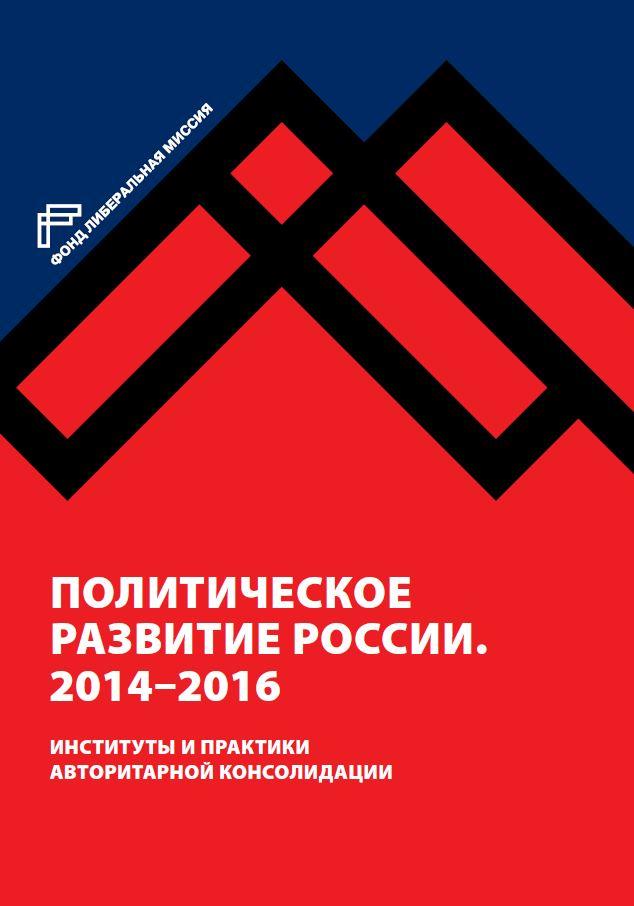 Политическое развитие России. 2014–2016 : Институты и практики авторитарной консолидации