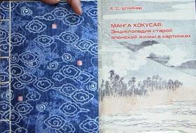 Манга Хокусая: Энциклопедия старой японской жизни в картинках