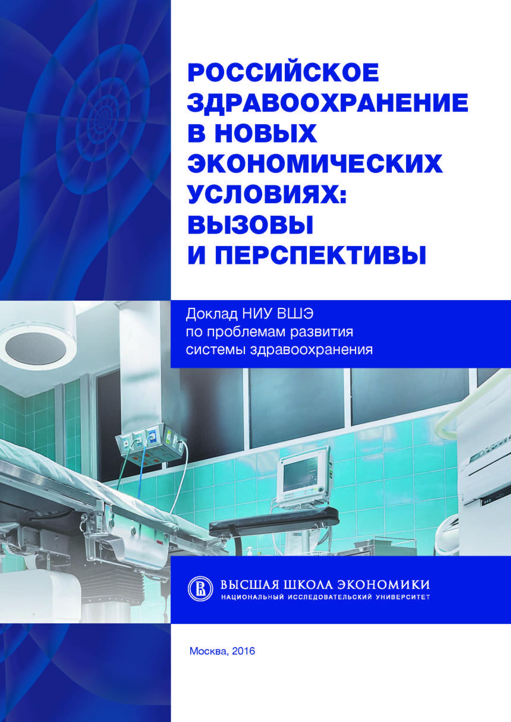 Российское здравоохранение в новых экономических условиях: вызовы и перспективы. Доклад НИУ ВШЭ по проблемам развития системы здравоохранения