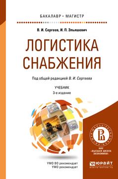 Логистика снабжения 3-е изд., пер. и доп. Учебник для бакалавриата и магистратуры