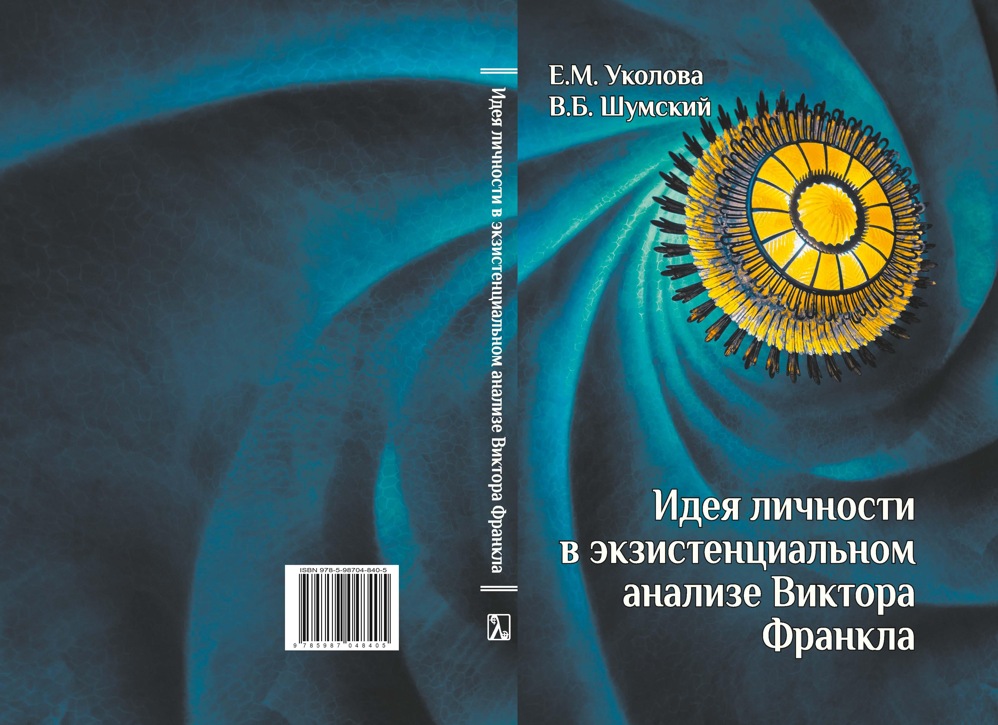 Идея личности в экзистенциальном анализе Виктора Франкла