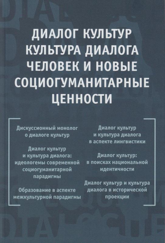 Общественный диалог культур в российско-японских отношениях: от конфронтации к взаимопониманию и новым формам культуры диалога (1956-2016 гг.)