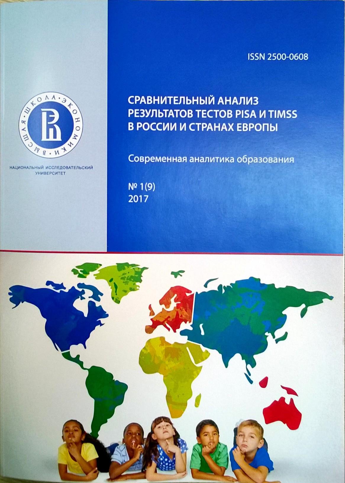 Сравнительный анализ результатов тестов PISA и TIMSS в России и странах Европы
