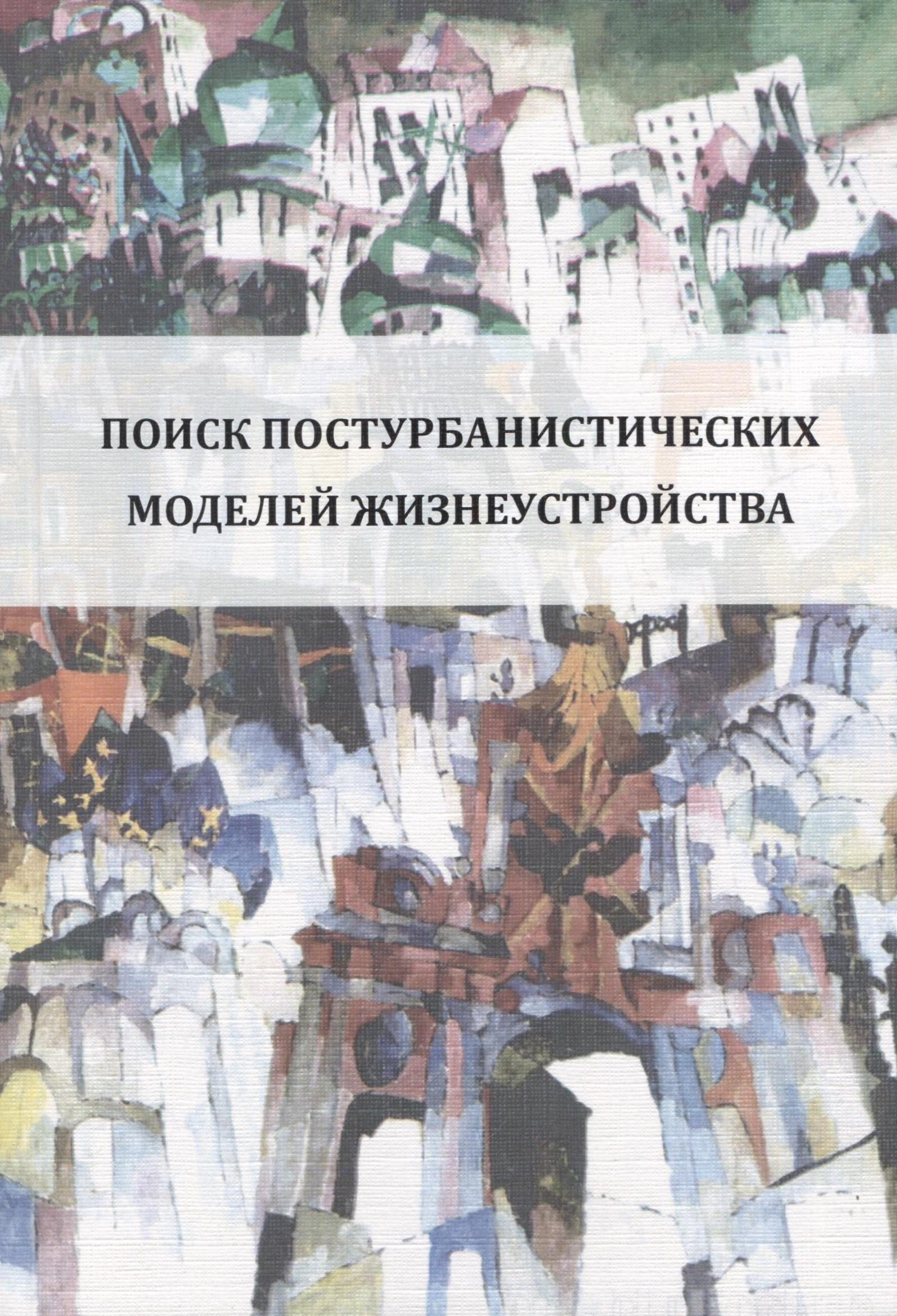 Попытки институционализации поселений родовых поместий в России