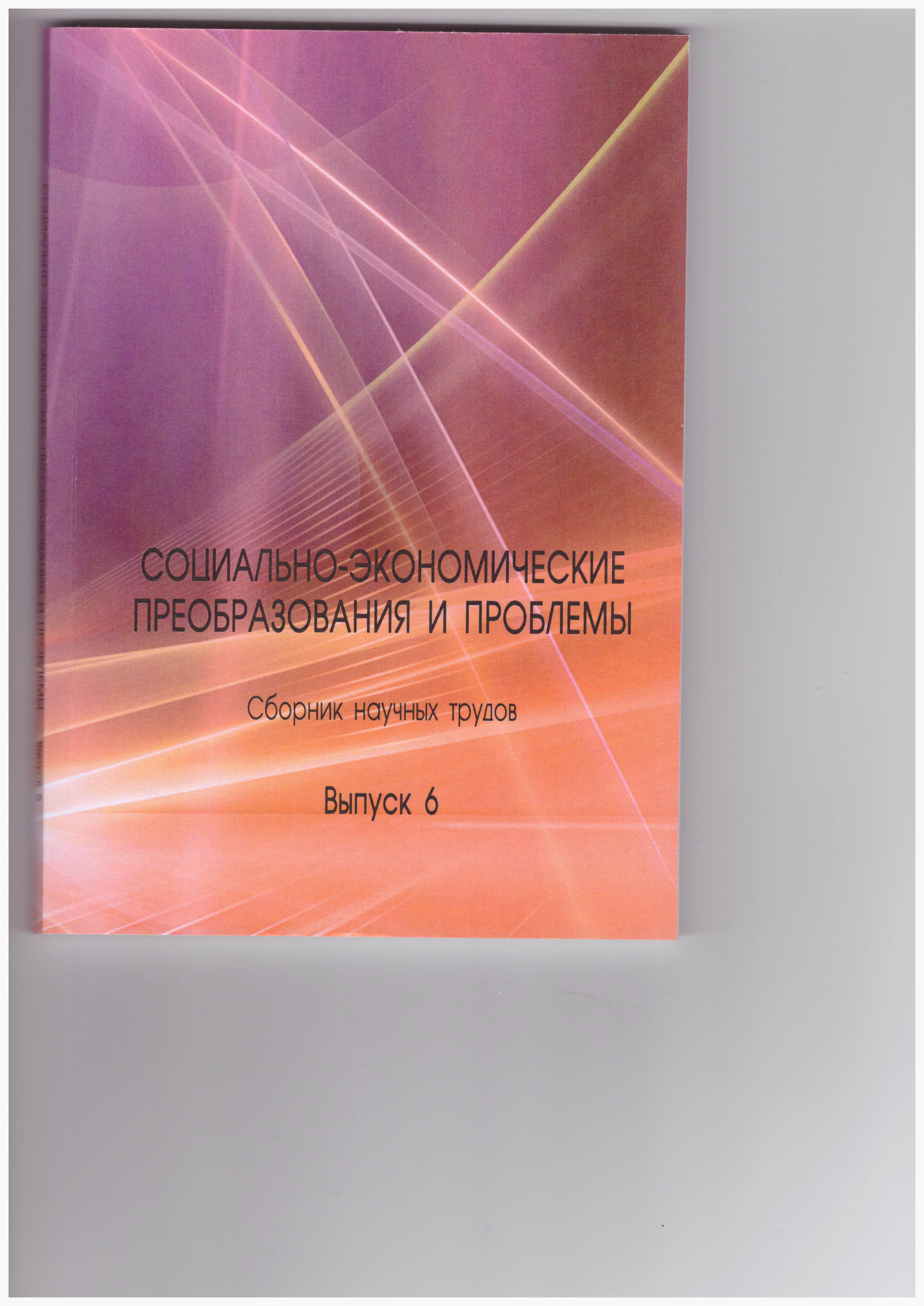 Социально-экономические преобразования и проблемы. Сборник научных трудов