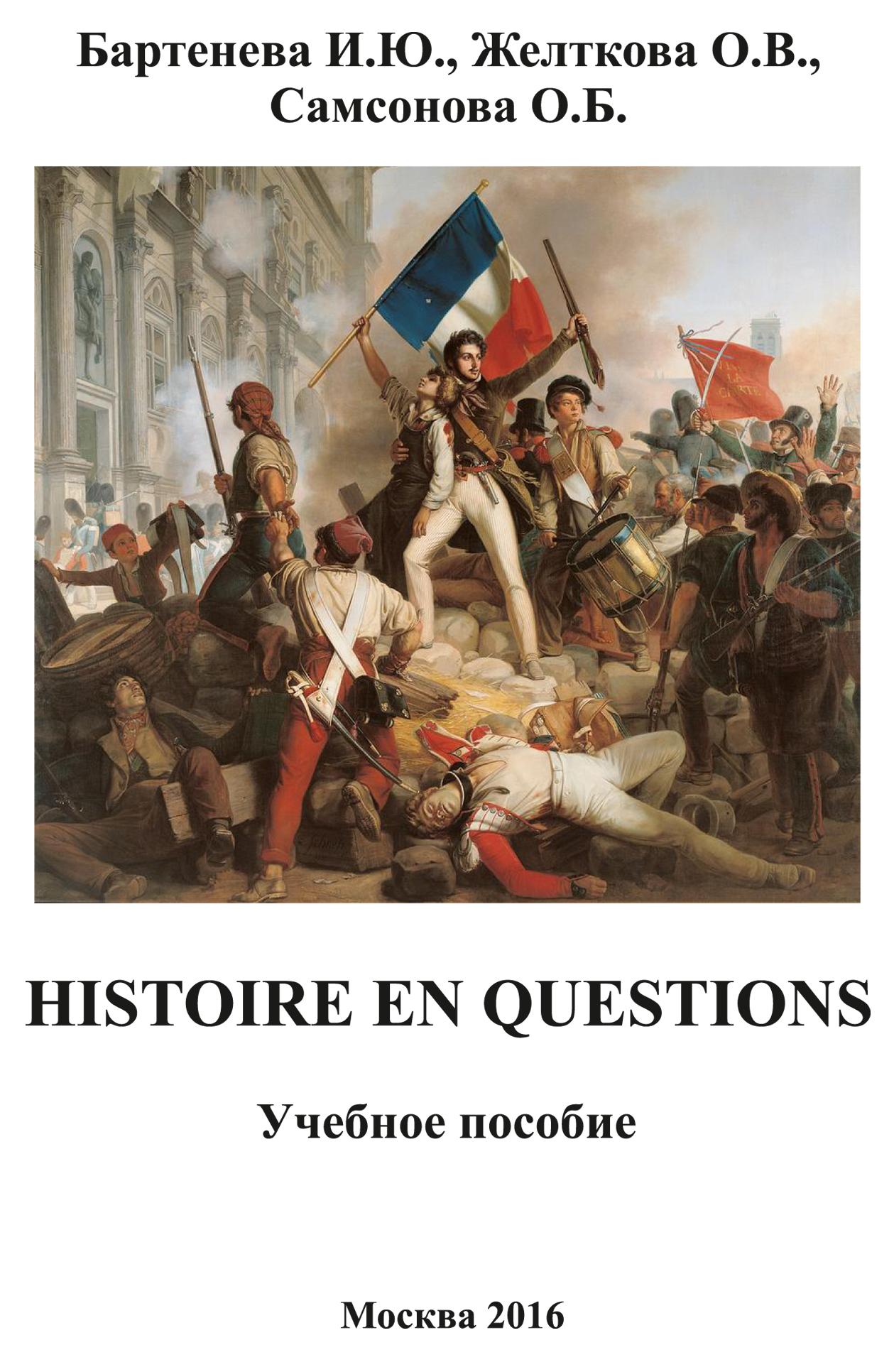 HISTOIRE EN QUESTIONS