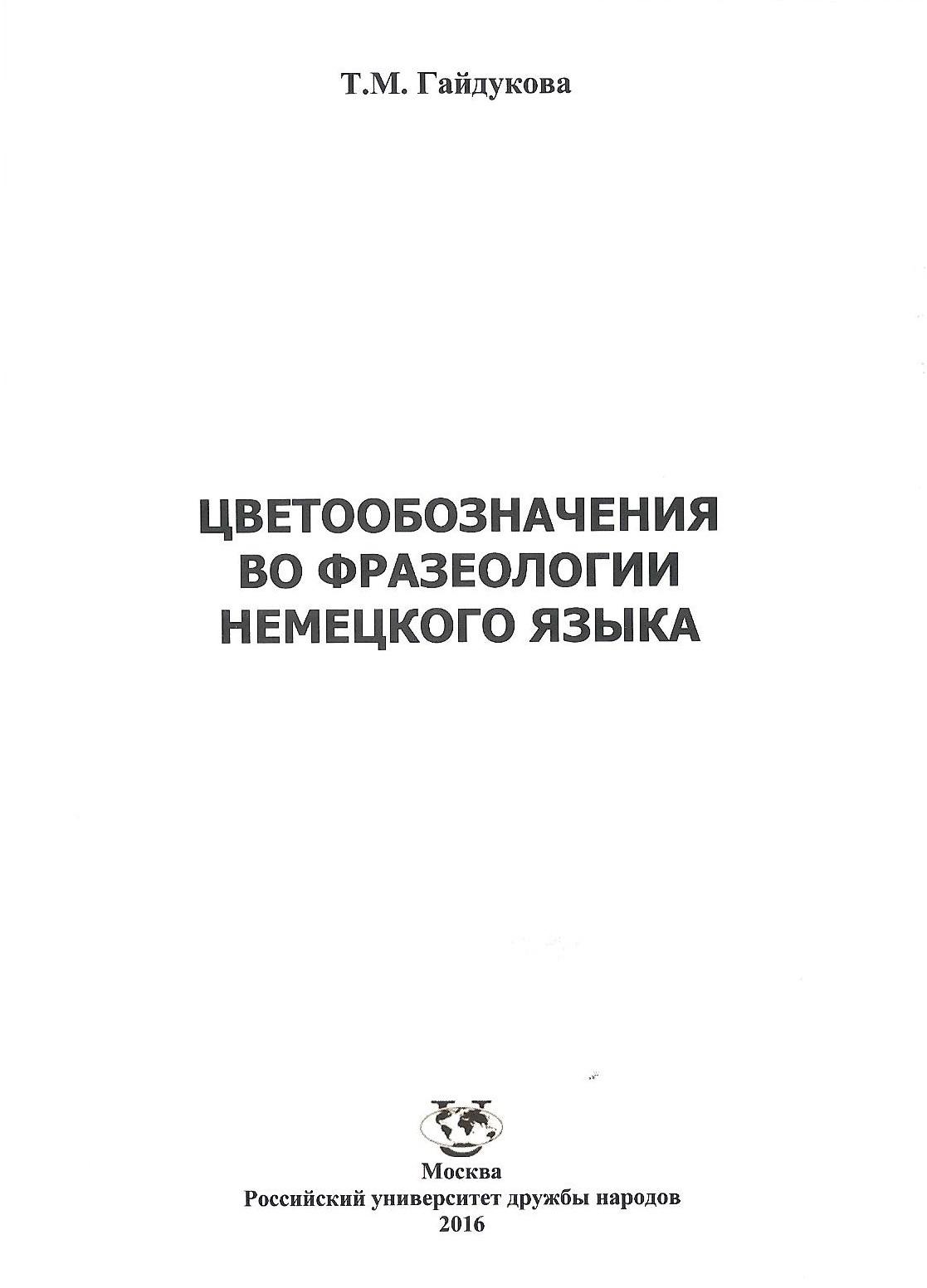 Цветообозначения во фразеологии немецкого языка: Монография
