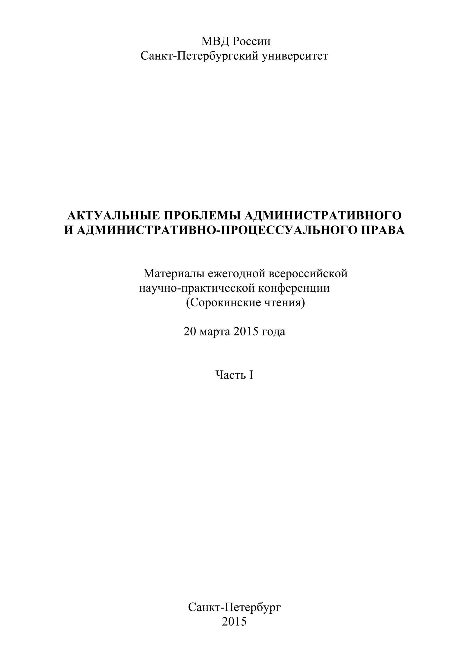О досудебном и внесудебном порядке рассмотрения административных дел