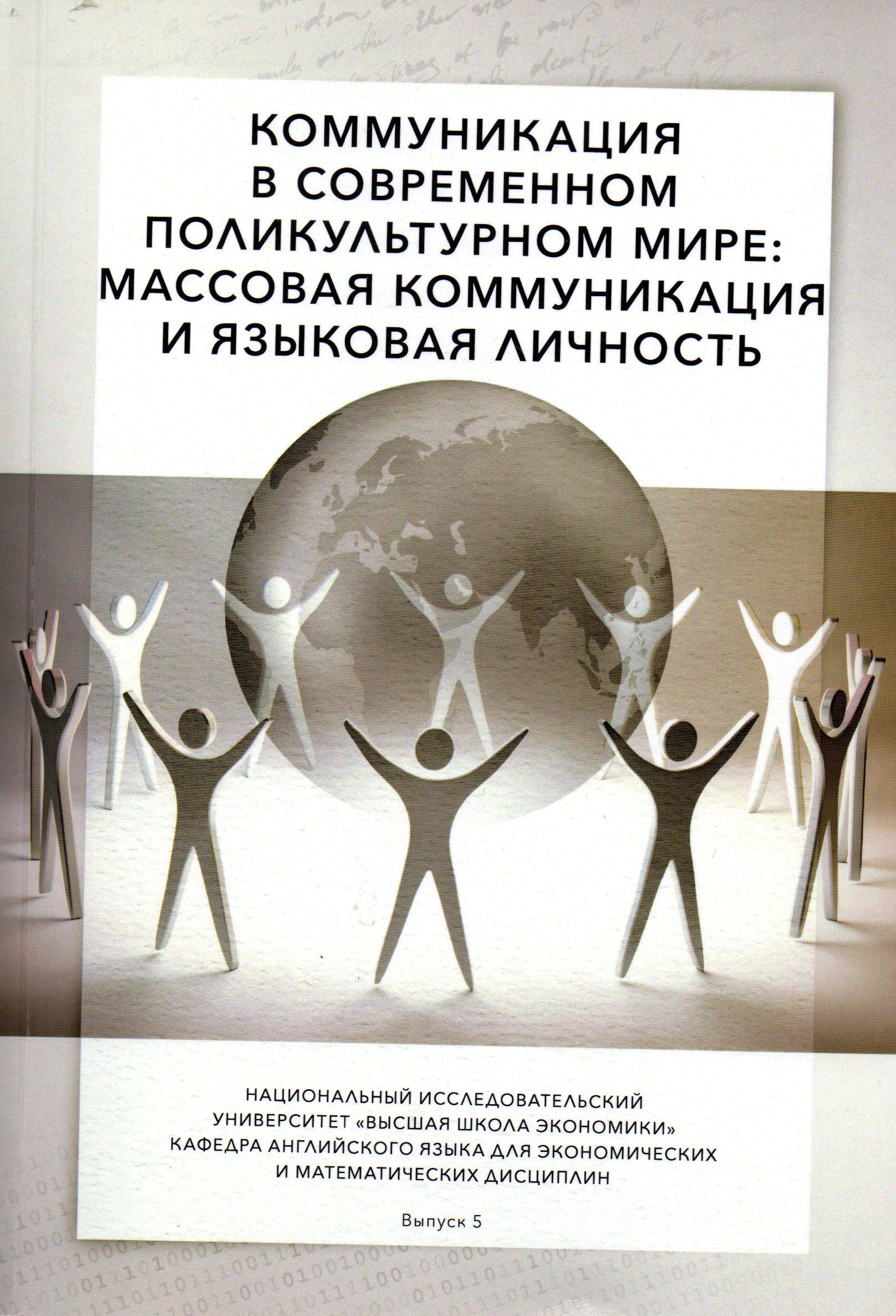Коммуникация в современном поликультурном мире: массовая коммуникация и языковая личность
