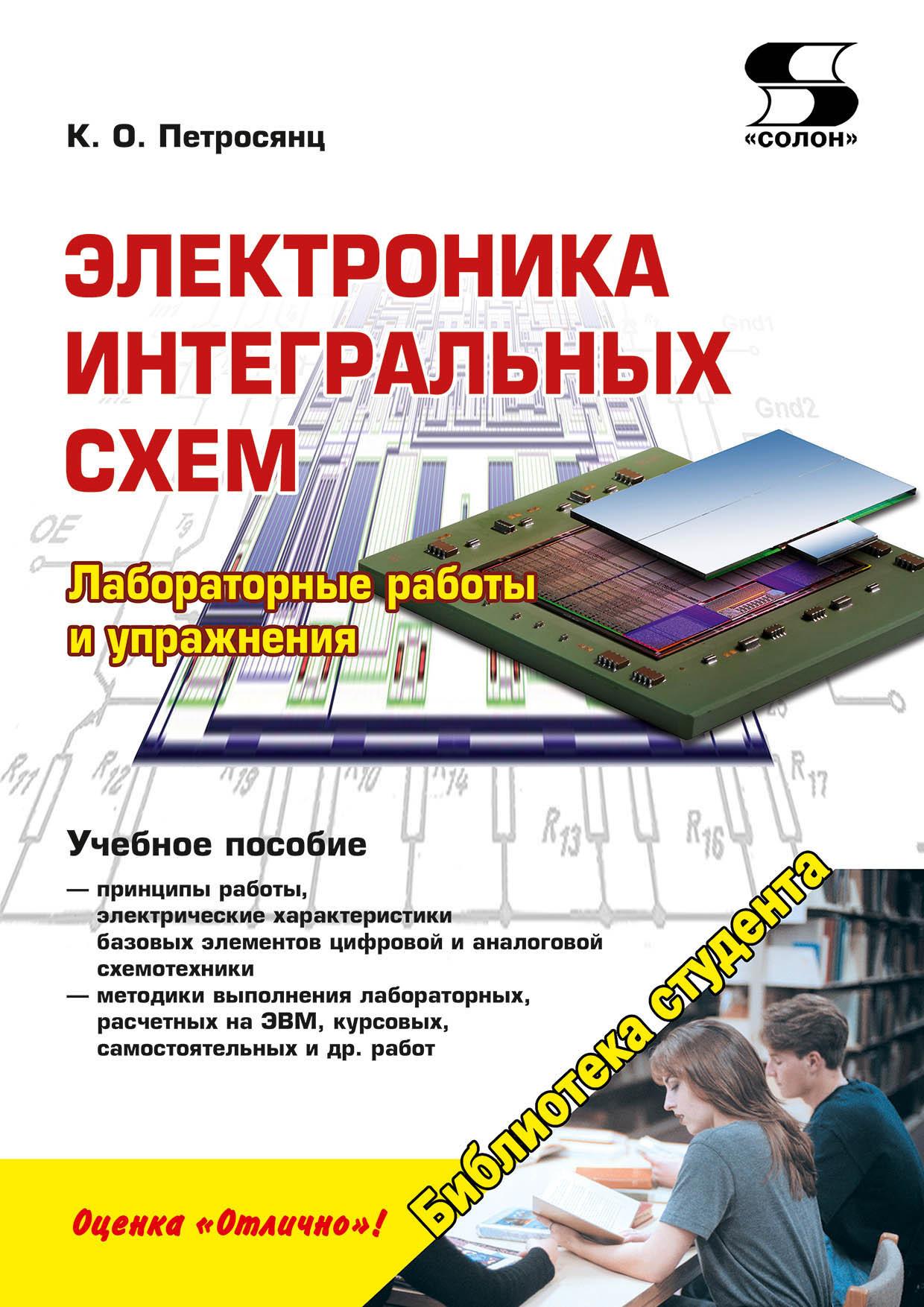 Электроника интегральных схем. Лабораторные работы и упражнения. Учебное пособие