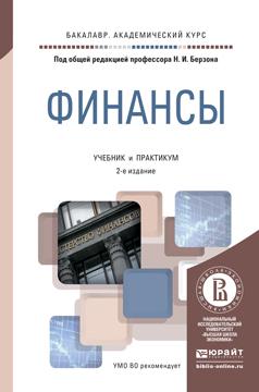 Финансы : учебник и практикум для академического бакалавриата. 2-е изд., перераб. и доп.