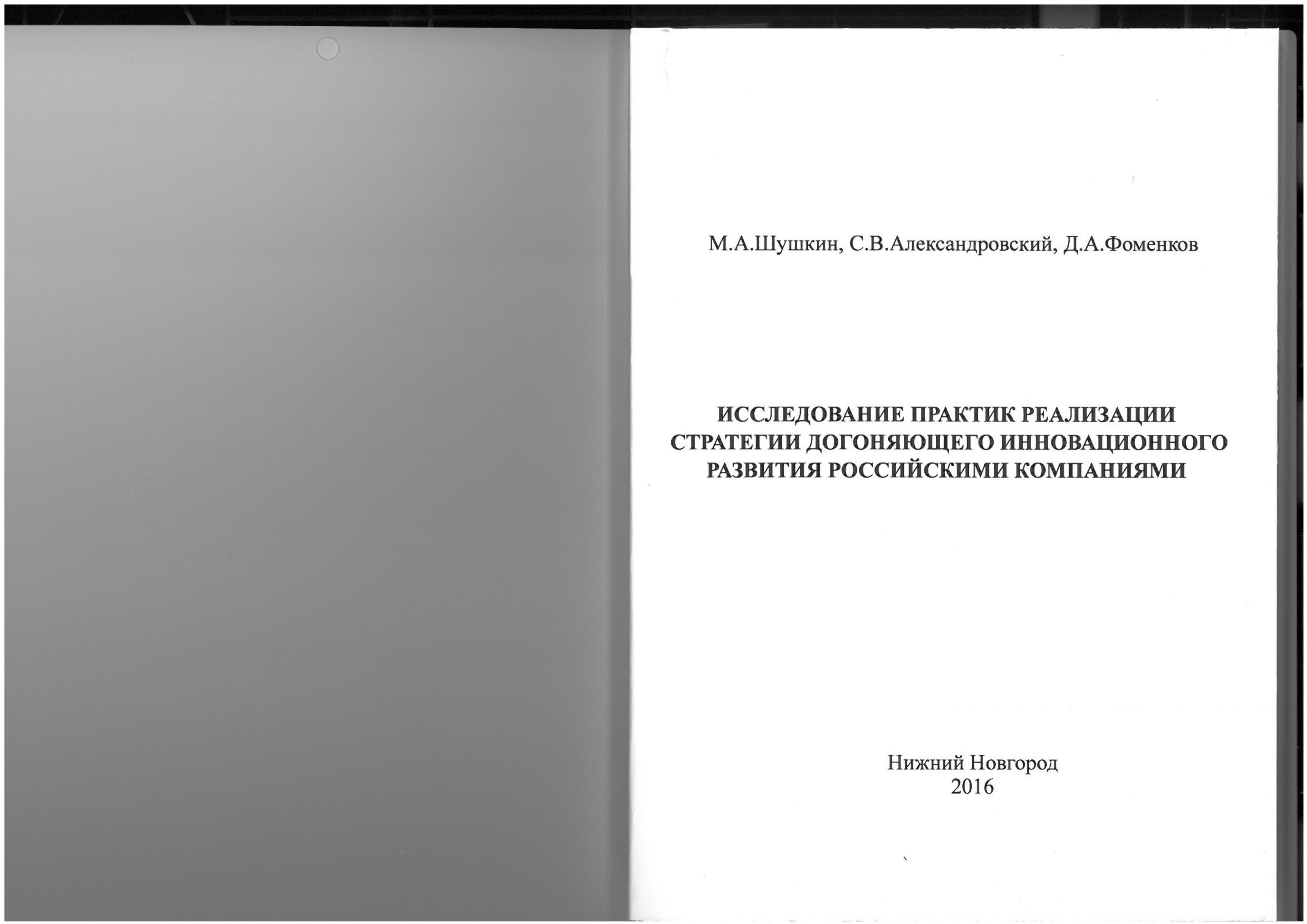 Исследование практик реализации стратегии догоняющего инновационного развития российскими компаниями