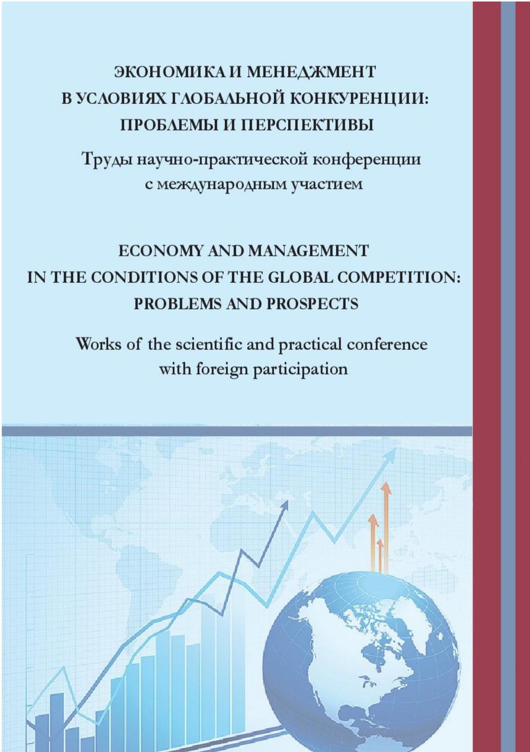 Регрессионный анализ эффективности администрирования НДС в странах мира