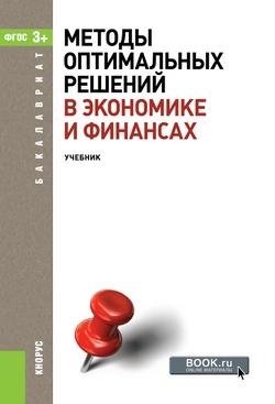 Методы оптимальных решений в экономике и финансах. 2-е издание
