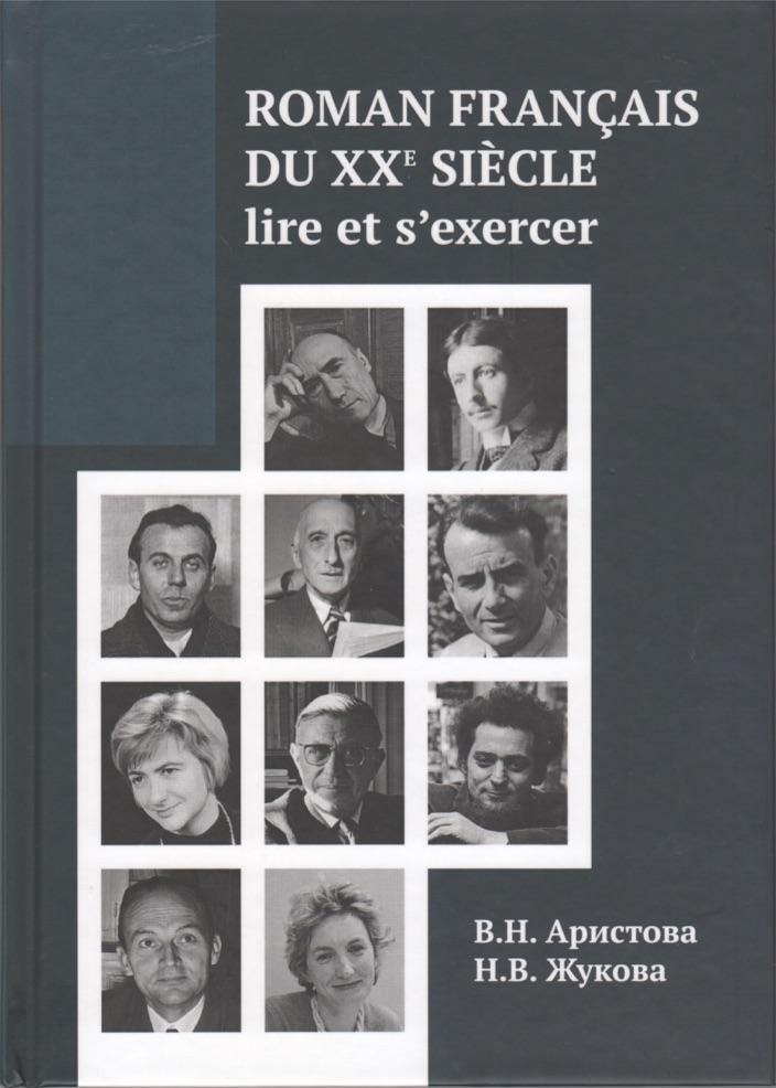 Roman français du XXe siècle: lire et s'exercer: учеб. пособие