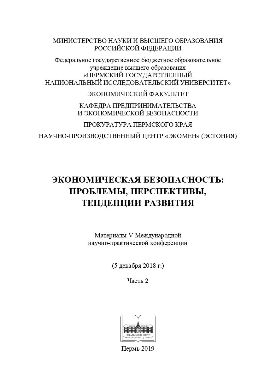 Подходы к оценке эффективности налоговой политики региона