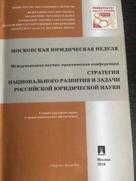 Некоторые вопросы определения стратегии и задач научных исследований трудового. права и права социального обеспечения