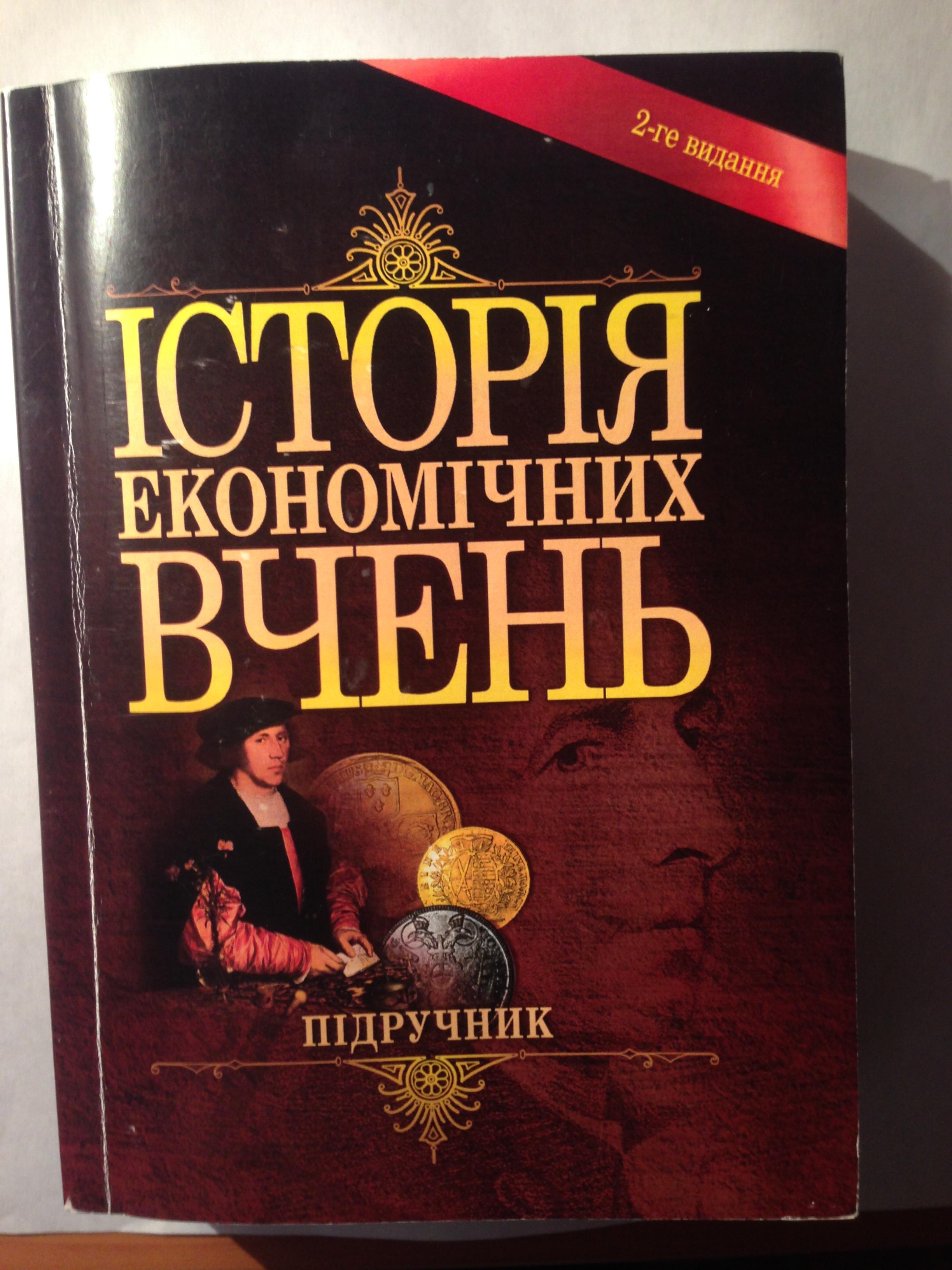 Історія економічних вчень