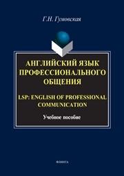 Английский язык профессионального общения. LSP: English for professional communication