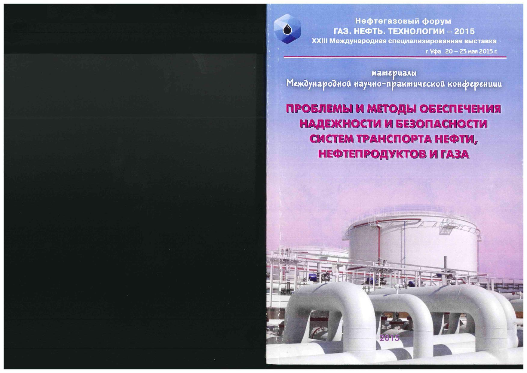 Проблемы и методы обеспечения надежности и безопасности систем транспорта нефти, нефтепродуктов и газа