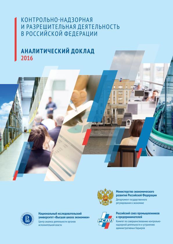 Контрольно-надзорная и разрешительная деятельность в Российской Федерации: аналитический доклад - 2016