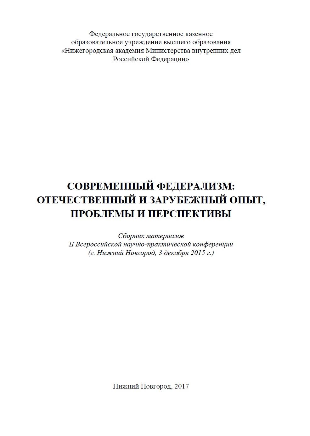 Организационно-правовое обеспечение трудовой иммиграции в России: роль федерации и ее субъектов