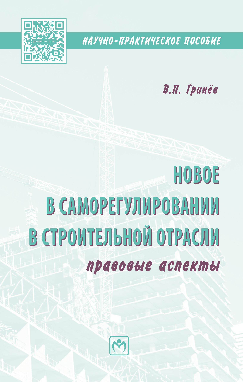 Новое в саморегулировании в строительной отрасли: правовые аспекты: научно-практическое пособие