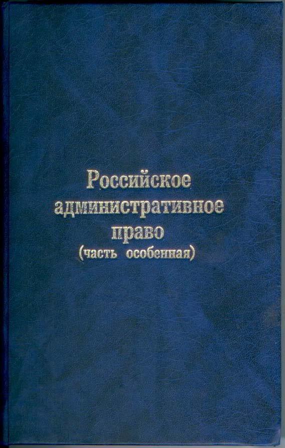 Российское административное право (часть особенная), Главы 3-5, 7, 9, 12