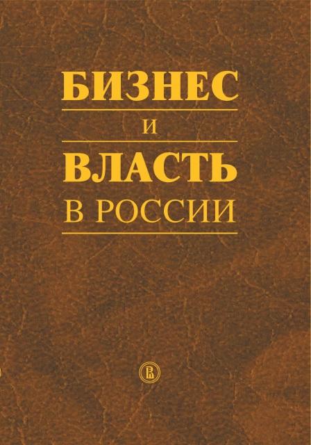 Взаимодействие власти и бизнеса в рамках управленческой перспективы на примере процесса формирования собственников из рядов номенклатуры в современной России