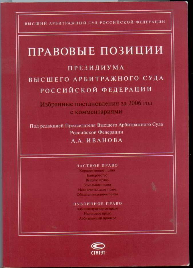 Правовые позиции Президиума ВАС РФ: Избранные постановления за 2006 год с комментариями.